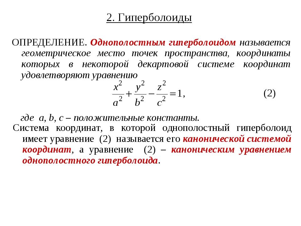 2. Гиперболоиды ОПРЕДЕЛЕНИЕ. Однополостным гиперболоидом называется геометрич...