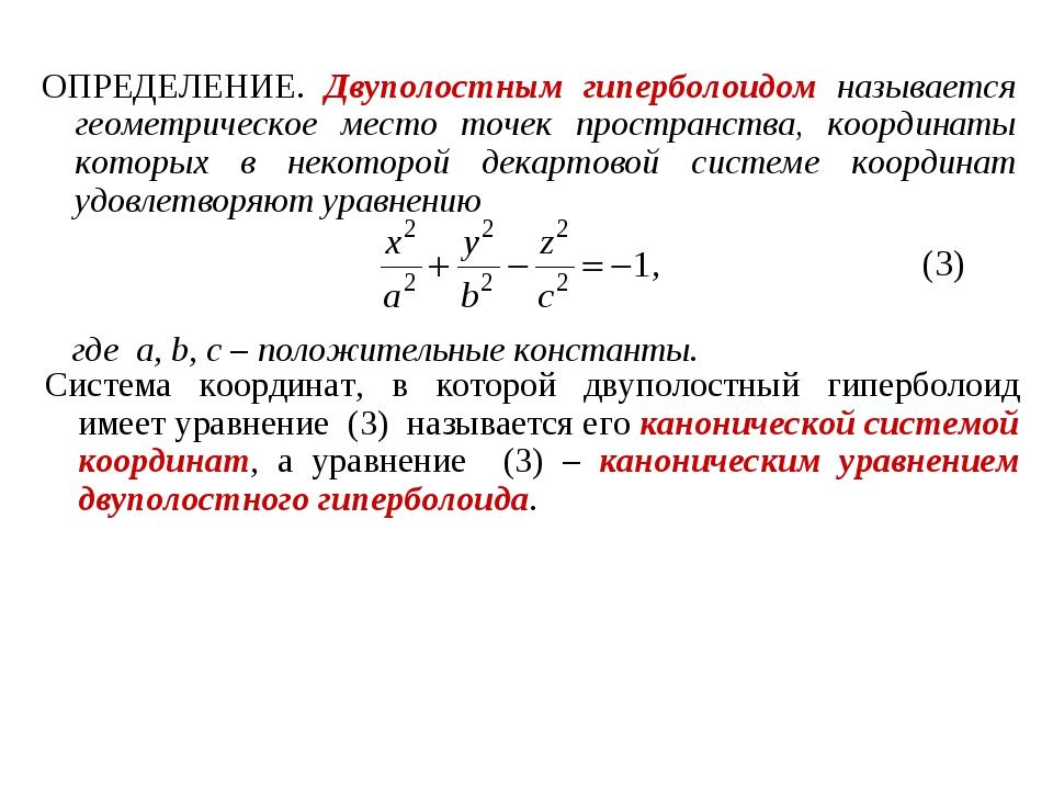 ОПРЕДЕЛЕНИЕ. Двуполостным гиперболоидом называется геометрическое место точек...