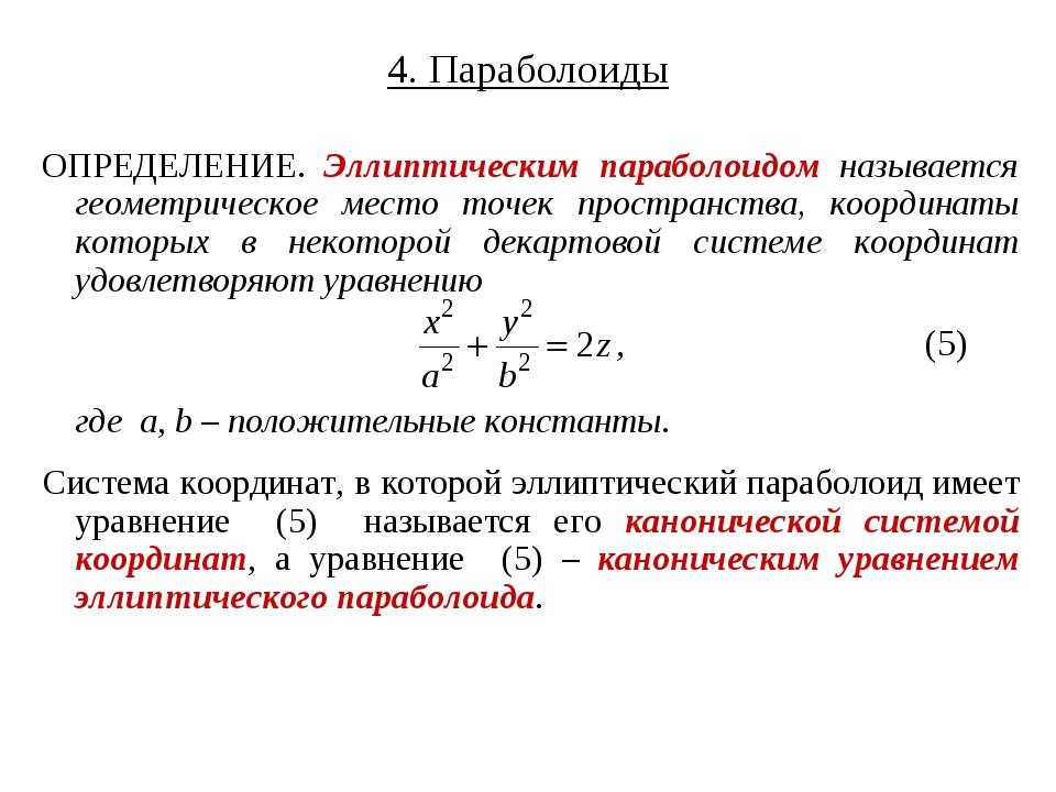 4. Параболоиды ОПРЕДЕЛЕНИЕ. Эллиптическим параболоидом называется геометричес...