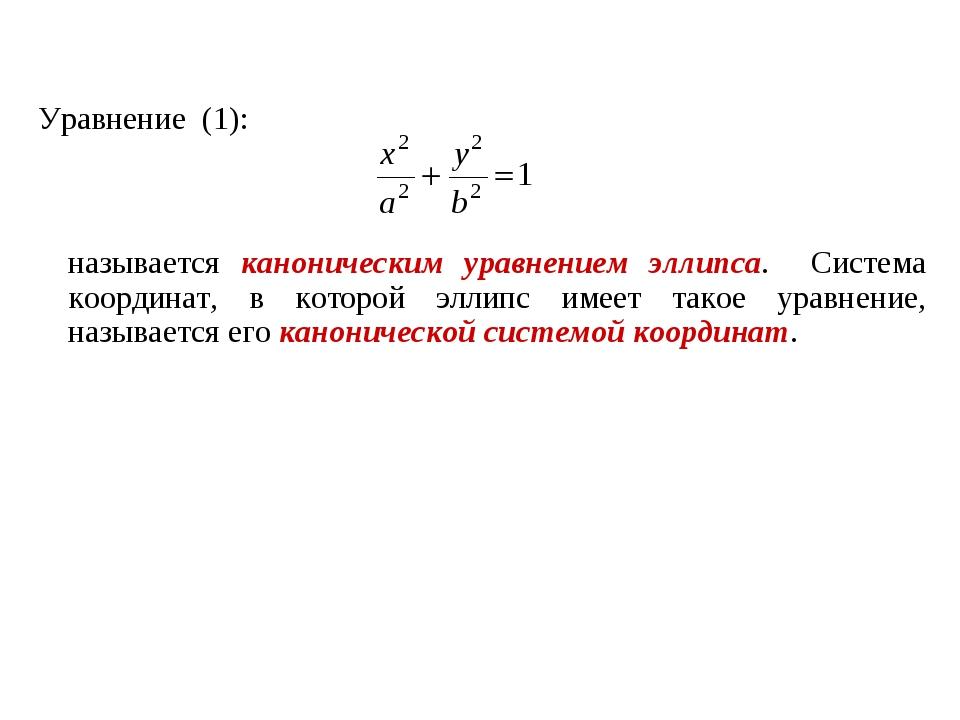 Уравнение (1): называется каноническим уравнением эллипса. Система координат,...
