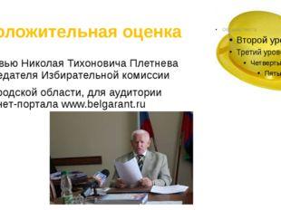 Положительная оценка Интервью Николая Тихоновича Плетнева председателя Избира