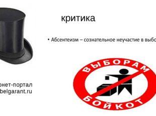 критика интернет-портал www.belgarant.ru