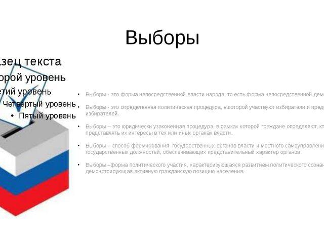 Выборы Выборы - это форма непосредственной власти народа, то есть форма непос...