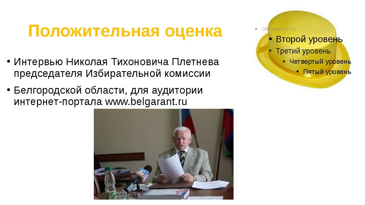 Положительная оценка Интервью Николая Тихоновича Плетнева председателя Избира...