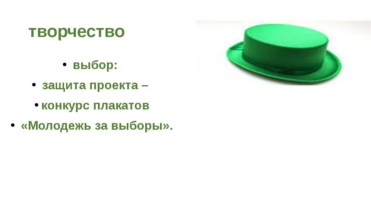 творчество выбор: защита проекта – конкурс плакатов «Молодежь за выборы».