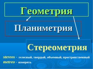 Геометрия Планиметрия Стереометрия stereos - телесный, твердый, объемный, про