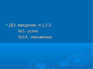 Д\З: введение, п.1,2,3 №1- устно №14 - письменно.