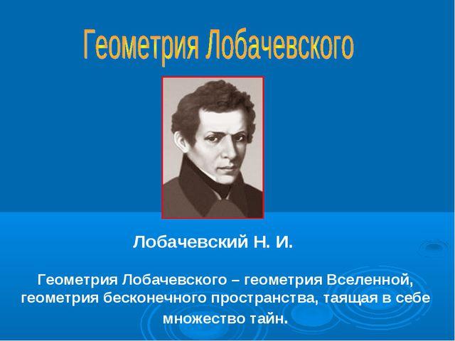 Геометрия Лобачевского – геометрия Вселенной, геометрия бесконечного простран...