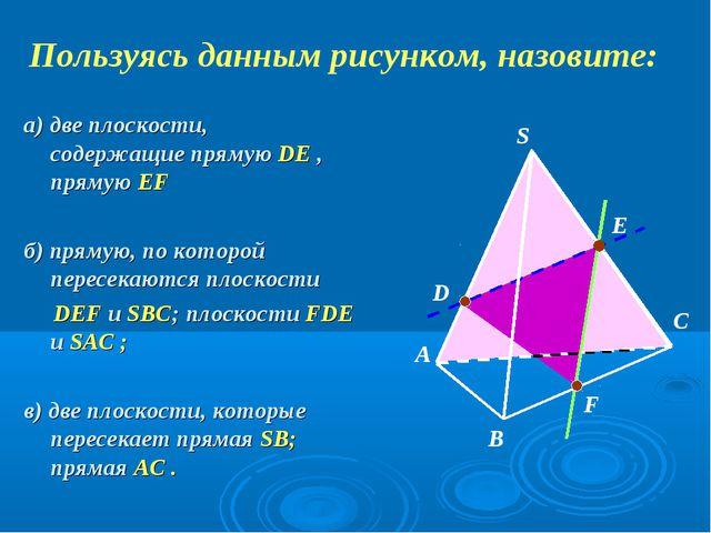 а) две плоскости, содержащие прямую DE , прямую EF б) прямую, по которой пере...
