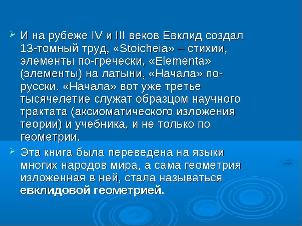 И на рубеже IV и III веков Евклид создал 13-томный труд, «Stoicheia»– стихии...