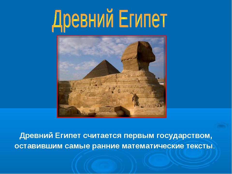 Древний Египет считается первым государством, оставившим самые ранние математ...