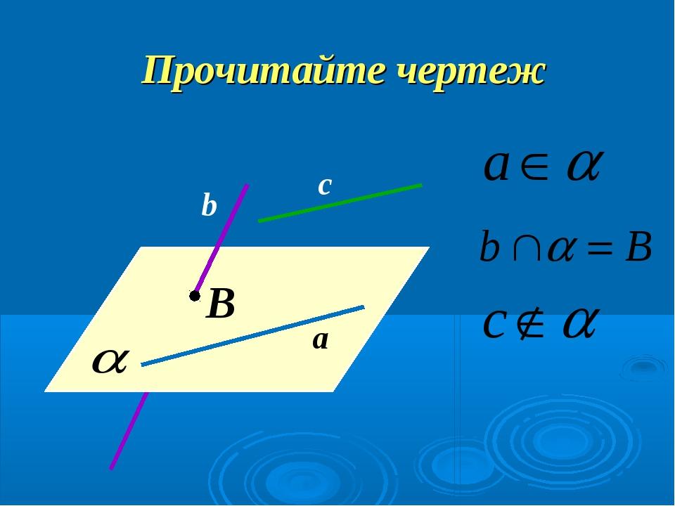 Прочитайте чертеж B c b a