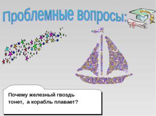 Почему железный гвоздь тонет, а корабль плавает?