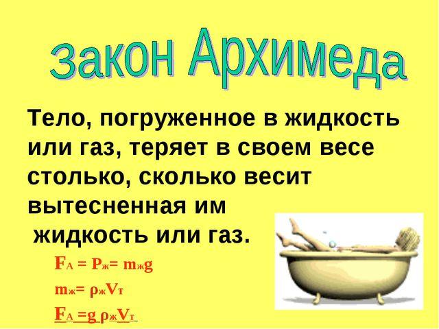 Тело, погруженное в жидкость или газ, теряет в своем весе столько, сколько ве...