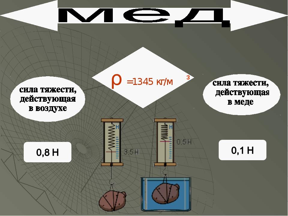 ρ =1345 кг/м 3