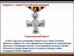 В 1913 году был утверждён новый статут Знака Отличия Военного ордена. Он ста