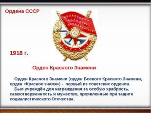 Орден Красного Знамени (орден Боевого Красного Знамени, орден «Красное знамя