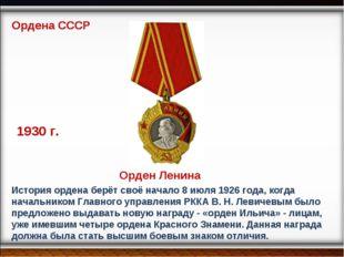 История ордена берёт своё начало 8 июля 1926 года, когда начальником Главного