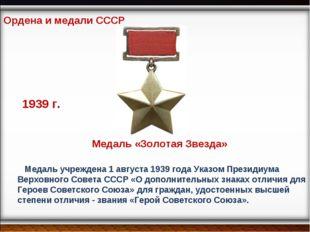 Медаль учреждена 1 августа 1939 года Указом Президиума Верховного Совета ССС