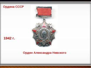 Орден Александра Невского Ордена СССР 1942 г.