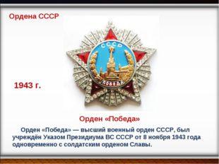 Орден «Победа» — высший военный орден СССР, был учреждён Указом Президиума В