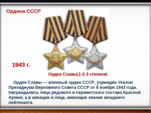 Орден Славы(1-2-3 степени) Орден Славы — военный орден СССР, учреждён Указом