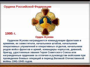 Орденом Жукова награждаются командующие фронтами и армиями, их заместители,