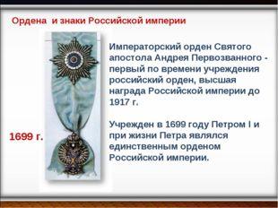 Императорский орден Святого апостола Андрея Первозванного - первый по времени