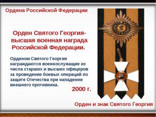 2000 г. Ордена Российской Федерации Орден и знак Святого Георгия Орден Святог