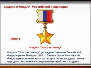 """Медаль """"Золотая Звезда"""" учреждена Законом Российской Федерации от 20 марта 19"""