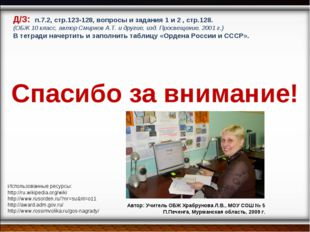 Использованные ресурсы: http://ru.wikipedia.org/wiki http://www.rusorden.ru/?