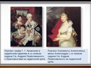 Портрет Елизаветы Алексеевны, жены Александра I, со знаком ордена Св. Андрея