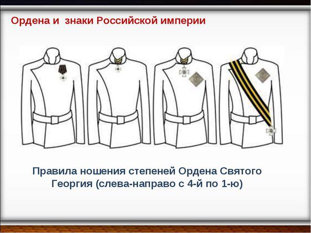 Правила ношения степеней Ордена Святого Георгия (слева-направо с 4-й по 1-ю)...