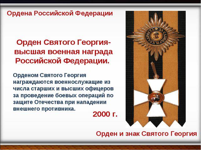 2000 г. Ордена Российской Федерации Орден и знак Святого Георгия Орден Святог...