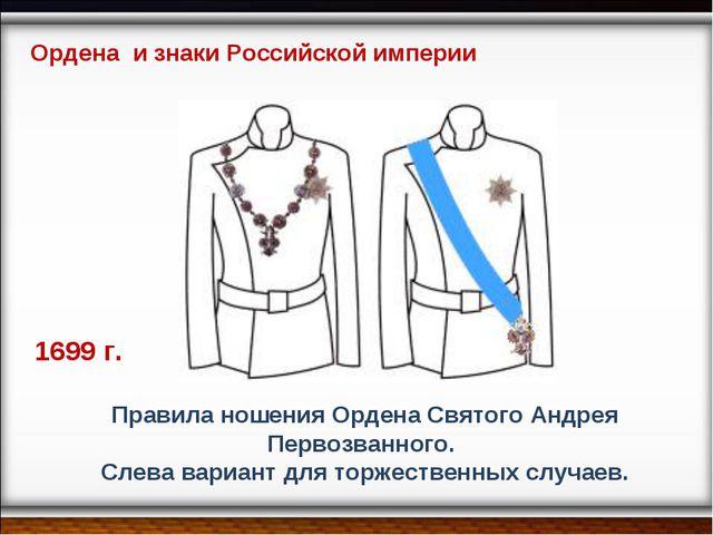 Правила ношения Ордена Святого Андрея Первозванного. Слева вариант для торжес...