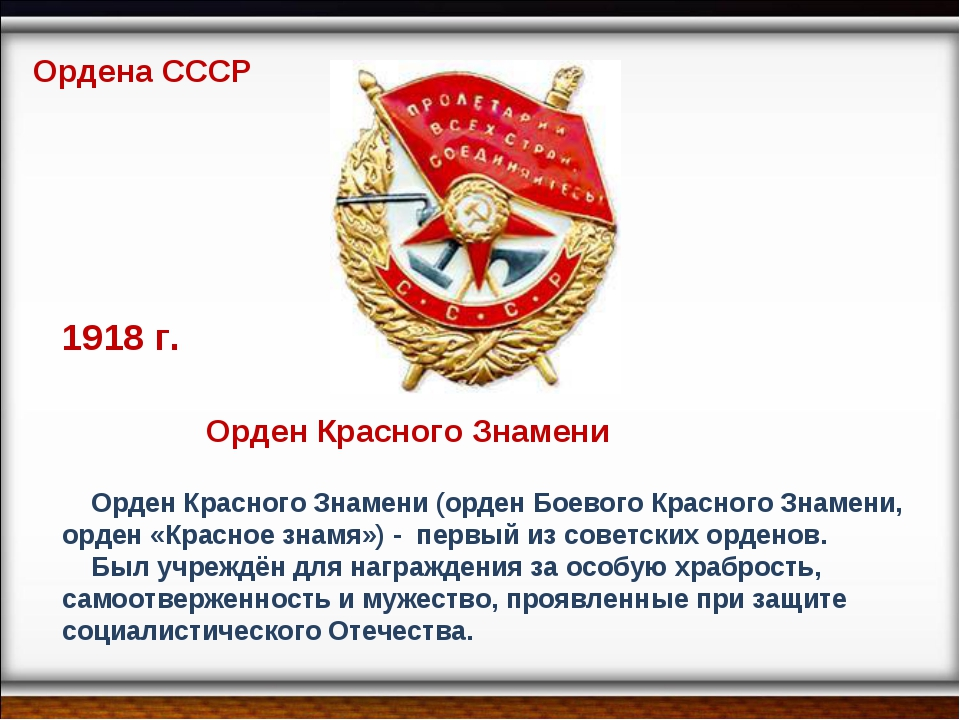 Орден Красного Знамени (орден Боевого Красного Знамени, орден «Красное знамя...
