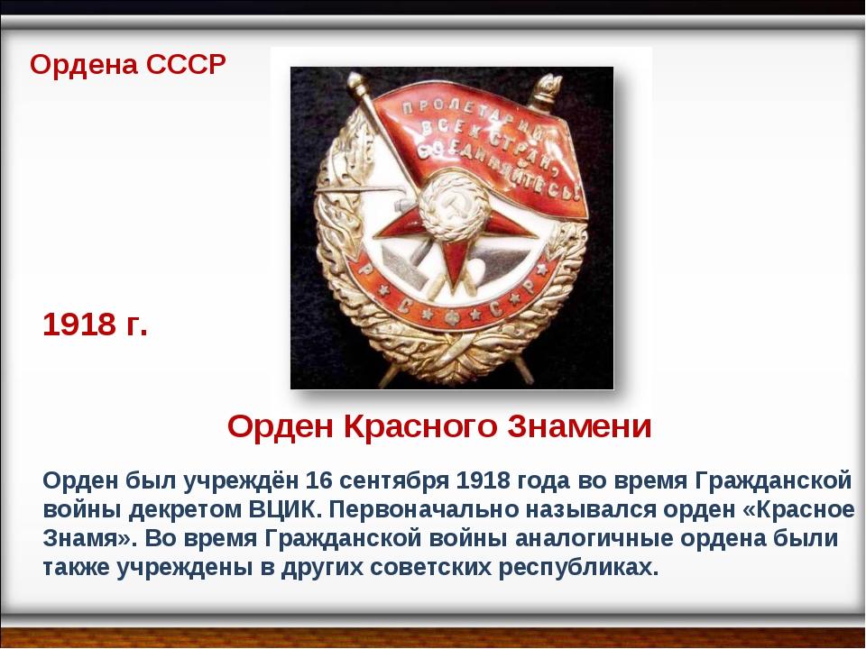 Орден был учреждён 16 сентября 1918 года во время Гражданской войны декретом...