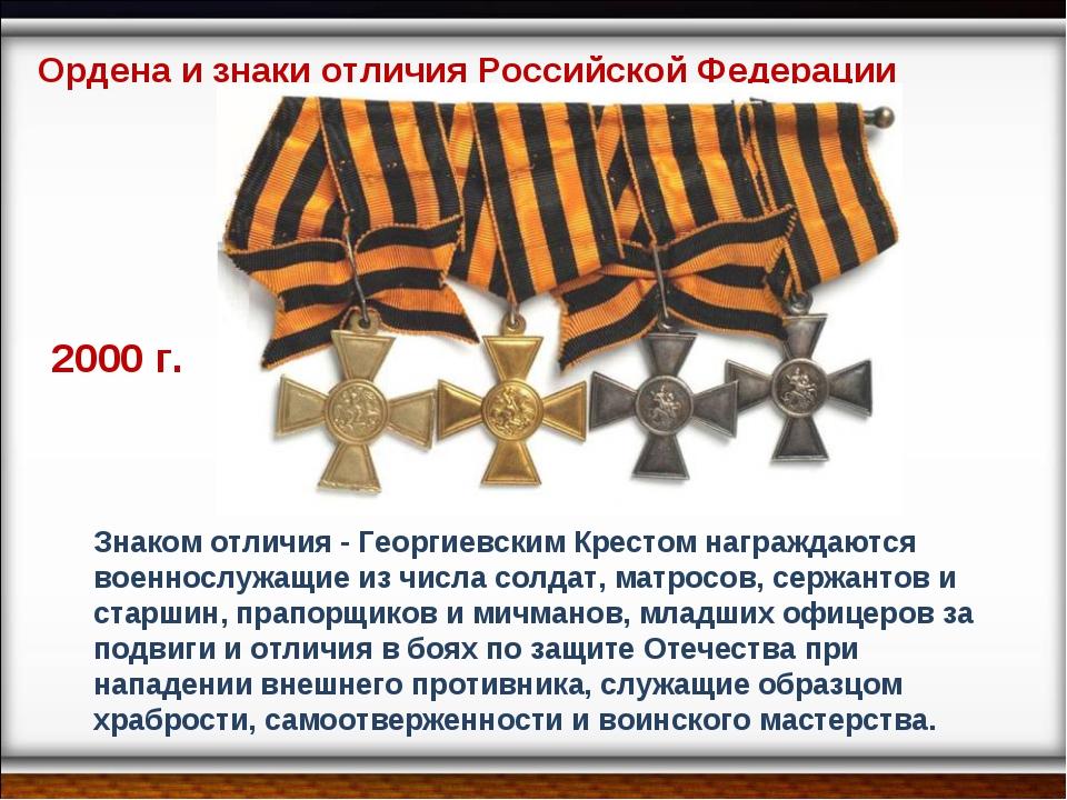 Ордена и знаки отличия Российской Федерации 2000 г. Знаком отличия - Георгиев...
