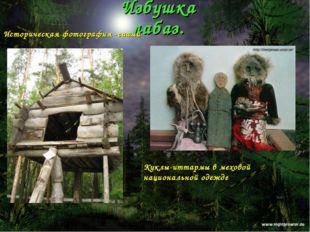 Избушка лабаз. Историческая фотография -саами Куклы-иттармы в меховой национа