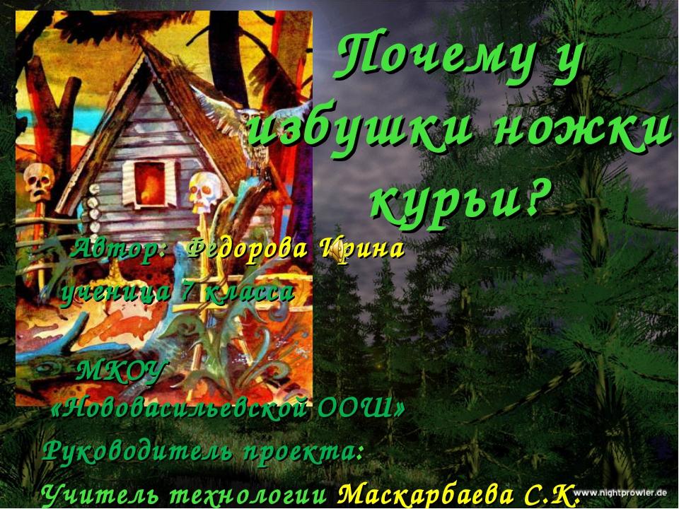 Почему у избушки ножки курьи? Автор: Федорова Ирина ученица 7 класса МКОУ «Но...