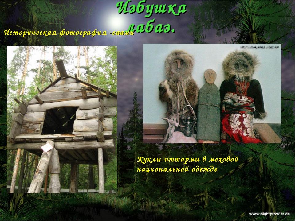Избушка лабаз. Историческая фотография -саами Куклы-иттармы в меховой национа...