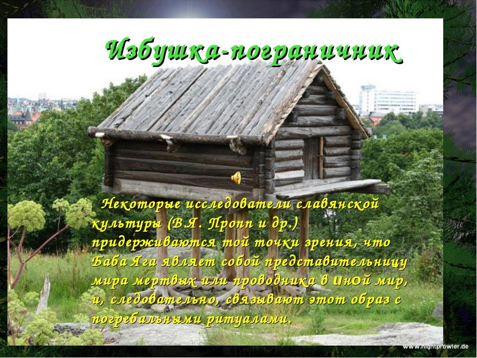 Избушка-пограничник Некоторые исследователи славянской культуры (В.Я. Пропп и...