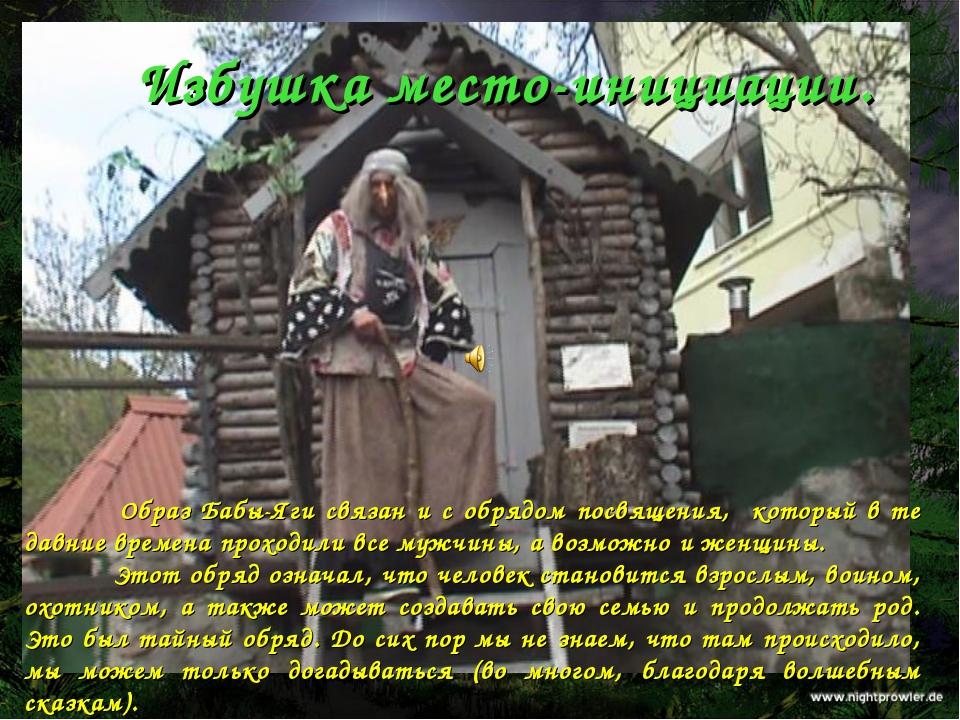 Избушка место-инициации. Образ Бабы-Яги связан и с обрядом посвящения, котор...