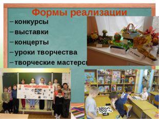 Формы реализации конкурсы выставки концерты уроки творчества творческие масте