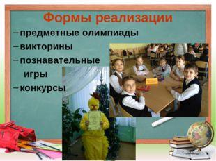 Формы реализации предметные олимпиады викторины познавательные игры конкурсы