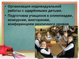 Организация индивидуальной работы с одарёнными детьми. Подготовка учащихся к
