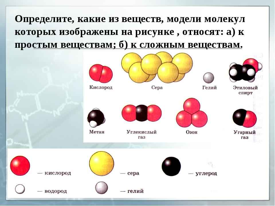 Определите, какие из веществ, модели молекул которых изображены на рисунке ,...