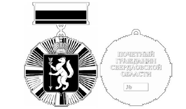 О внесении изменений в Закон Свердловской области