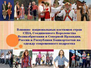 Влияние национальных костюмов стран США, Соединенного Королевства Великобрита