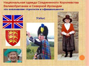 Национальная одежда Соединенного Королевства Великобритании и Северной Ирланд